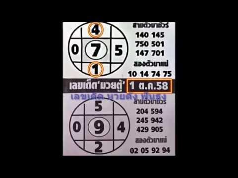 เลขเด็ด 1/10/58 มวยตู้ หวย งวดวันที่ 1 ตุลาคม 2558