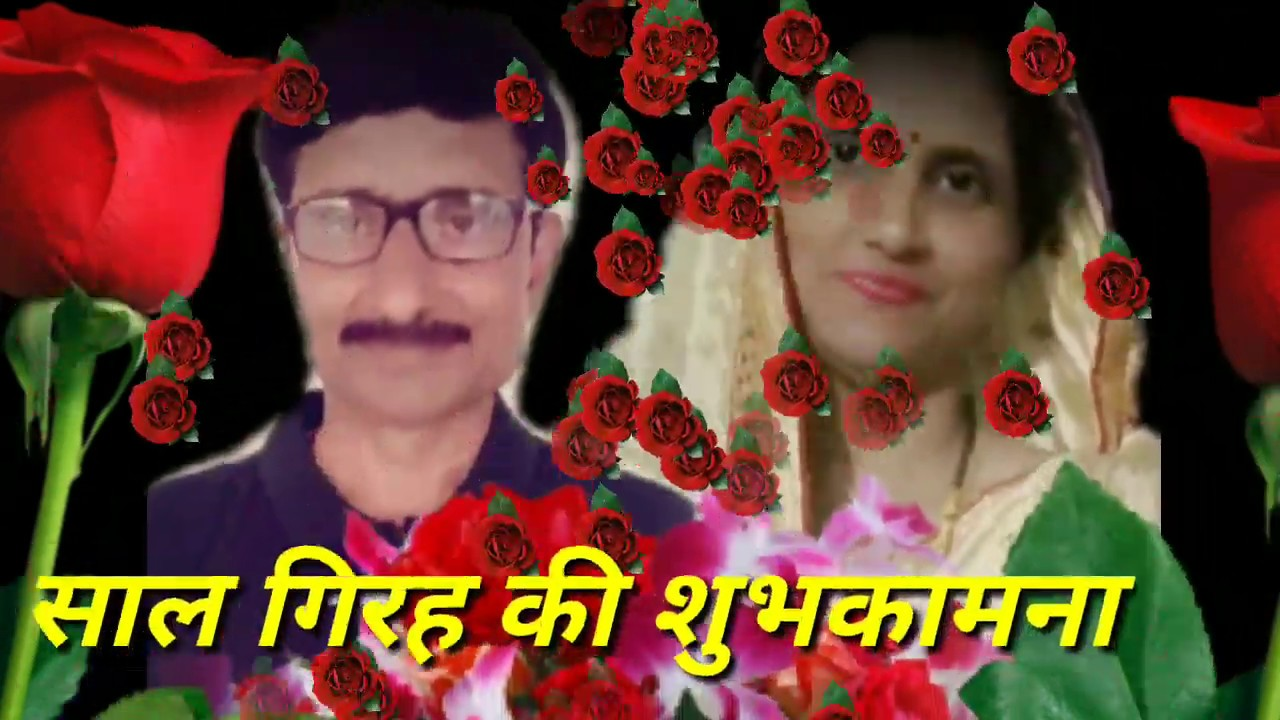 anniversary & birthday video song happy marriage anniversary video song| Anniversary video song hind