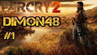 far cry 2 (на русском) прохождение без комментариев #1