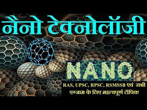 Nanotechnology in hindi for RAS | UPSC | RPSC | PCS | RSMSSB | RRB  | RAS | LDC | women supervisor