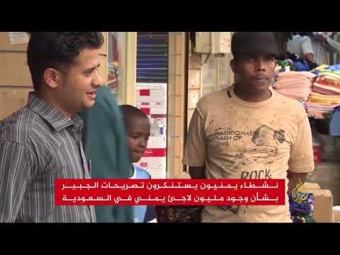 يمنيون للجبير: لسنا لاجئين وساهمنا ببناء السعودية  - نشر قبل 15 ساعة
