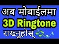 3D Ringtone | 3D Ringtone For Your Android Phone | How To Set 3D Ringtone In Mobile | By uv advice