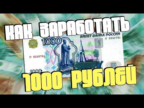 HAPPY SBORNIK COM КАК ЗАРАБАТЫВАТЬ 1000 РУБЛЕЙ КАЖДЫЙ ДЕНЬ НА ПАССИВЕ