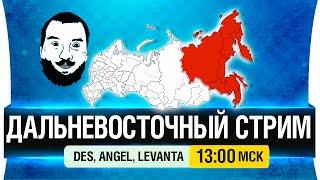 Дальневосточный стрим! - DeS, Angel, Levanta [13-00мск]