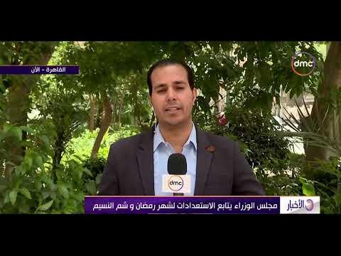 الأخبار - الاجتماع الأسبوعي لمجلس الوزراء لمتابعة الاستعدادات لشهر رمضان وشم النسيم