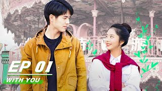 【FULL】With You EP01 | 最好的我们 | iQIYI