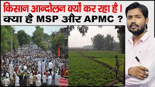 Agriculture Reform Bill 2020 | MSP | APMC | Aadti | Kisan Andolan | One India One Agri Market