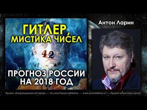 Антон Ларин. Гитлер, мистика чисел и прогноз для России на 2018 год