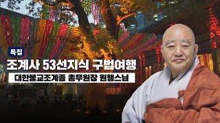 [특집] 조계사 53선지식 구법여행 '불교, 운…