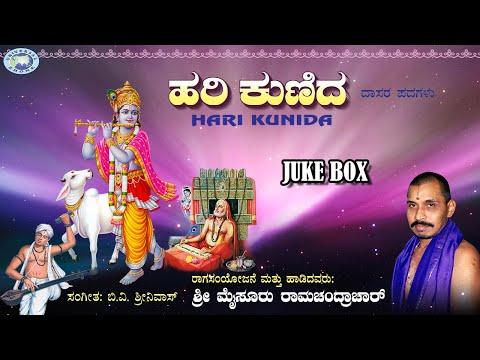 Hari Kunida    Mysore Ramachandrachar    Dasara Padagalu    JUKE BOX    Kannada