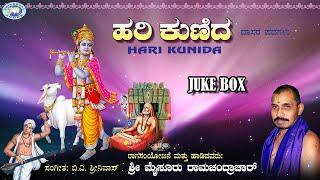 Hari Kunida || Mysore Ramachandrachar || Dasara Padagalu || JUKE BOX || Kannada