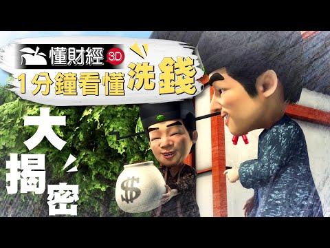 1分鐘看懂「洗錢」大揭密 | 台灣蘋果日報