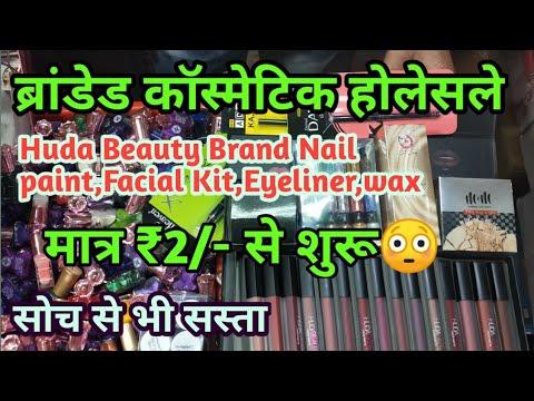 Branded Cosmetic Wholesale Market In Sadar Bazar Cheap Price At Delhi