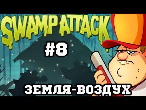 Swamp Attack - Писк в Ушах