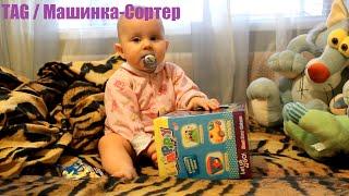 видео Игрушки-сортеры | GidBaby.ru - беременность, роды, развитие ребенка