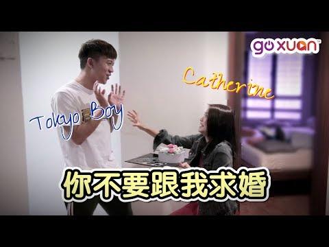 Catherine凯心和男友求婚了?!!恭喜恭喜!|GOXUAN