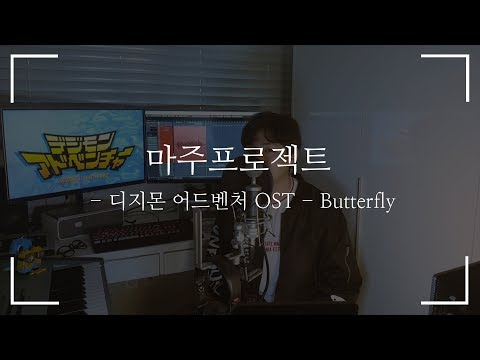 [MAJOO]디지몬어드벤처(Digimon Adventure) OST - Butterfly (cover by 민준)