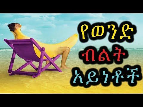 Ethiopia: የብልት አይነቶች