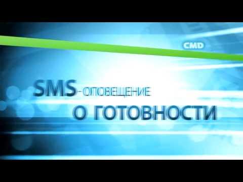 CMD - Центр молекулярной диагностики