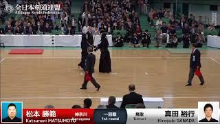 Katsunori MATSUMOTO -eK Hiroyuki SANADA - 65th All Japan KENDO Championship - First round 25