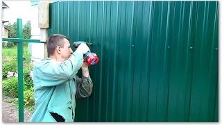Как крепить профлист на забор(Эксклюзивное видео в котором пойдет речь о креативном приспособлении позволяющем самому, без посторонней..., 2014-07-12T17:37:17.000Z)