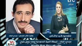 بالفيديو| مجدي الجلاد: اتصالات جارية بين مصر والسعودية لإنهاء الأزمة بين البلدين