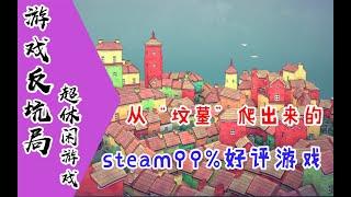 """【游戏反坑局】你了解""""超休闲游戏""""吗?不到20M的游戏如何在steam独立游戏的""""坟墓期""""脱颖而出"""