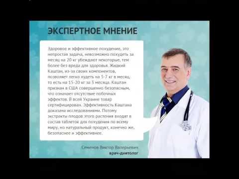 врачи о жидком каштане