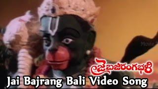 Jai Bajrang Bali Video Song    Jai Bajrang Bali Movie    Rajendra Prasad, Indraja