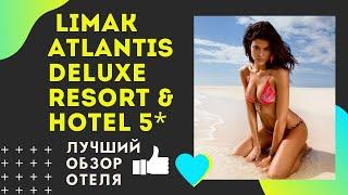 Limak Atlantis Deluxe Resort Hotel 5 обзор отеля Лимак Атлантис Турция Белек 2020