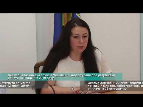 Телеканал АНТЕНА: Державна виконавча служба Черкащини відзвітувала про результати роботи за І півріччя 2019 року