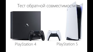 Тест обратной совместимости PS5