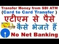 how to transfer money using sbi atm card to card transfer in sbi step by step