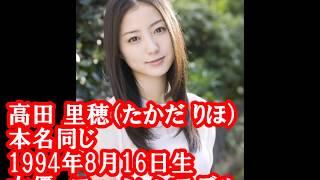 高田 里穂(たかだ りほ) 本名同じ 1994年8月16日生 女優、ファッショ...