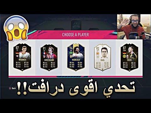تحدي اقوى درافت!! (اقوى درافت لعبته بحياتي😱🔥!!) لا يطوفكم!! || FIFA 19