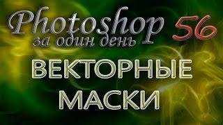 ВЕКТОРНЫЕ МАСКИ - Photoshop (Фотошоп) за один день! - Урок 56