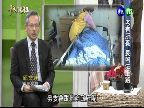 0310華視新聞雜誌-老有所養 長照法上路 - YouTube