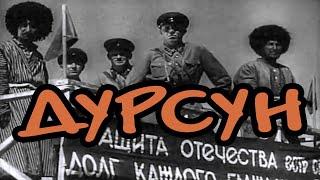 Советские фильмы Дурсун (1940) | онлайн Смотреть бесплатно