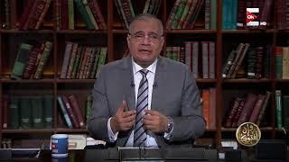 وإن أفتوك - الحلقة الاثنين والأربعون - الجمعة 18 أغسطس 2017 ..