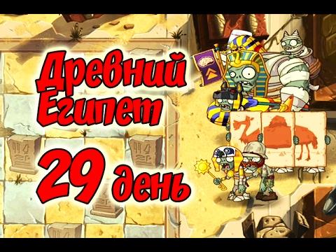 Древний Египет - День 29 - Растения против Зомби 2