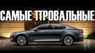 ТОП 5 ПРОВАЛЬНЫХ автомобилей Хендай - КИА / Плохие НОВОСТИ VW AUDI SKODA