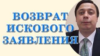 возврат искового заявления (юрист адвокат Одесса)(, 2016-05-26T09:52:23.000Z)