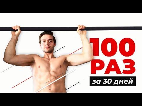 100 Подтягиваний 30
