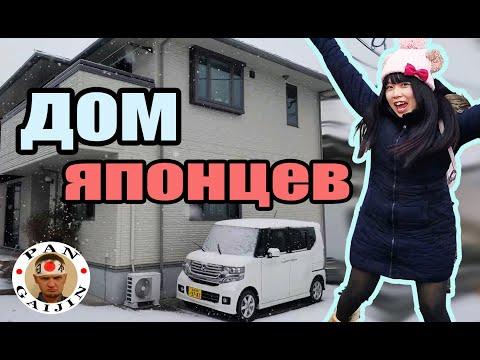 Что скрывают японцы в своем доме — Видео о Японии от пан Гайджин