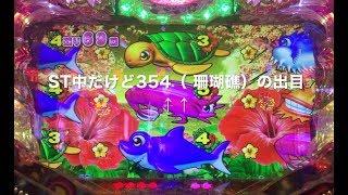 Superyuo0-のパチンコ実践⑤⑦-沖海4桜ライト、沖縄語呂を求めて(1パチ)-