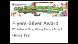 第八屆《兒童英語創意寫作及演講比賽》Flyers銀獎--F0