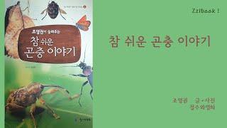 초등4학년추천도서] 참 쉬운 곤충 이야기