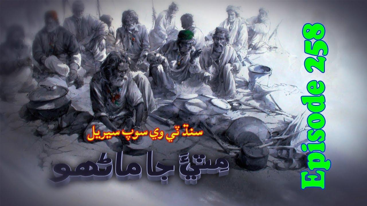 Download Video Sindh TV Soap Serial Mitti ja Manho Ep 258