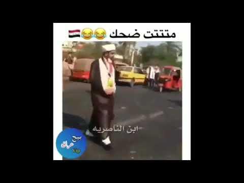 مقاطع. تحشيش المظاهرات الجزء3 شبع ضحك ذب العمامه ابن الكحبه 😂😂😂