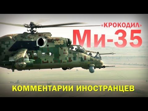 Многоцелевой ударный вертолёт